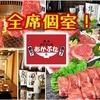 【オススメ5店】郡山(福島)にあるホルモンが人気のお店
