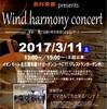 【3月11日(土)】地元吹奏楽団によるコンサート『Wind harmony concert』開催します!