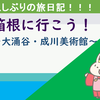 久しぶり!! 箱根に行こうぜ!!(2020年06月)