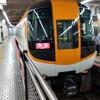 京都・奈良旅行2日目 近鉄特急に乗って奈良へ