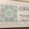 イスラーム幾何学芸術展