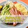 日本が冷やし中華をはじめました【その中華、日本料理アルよ2】