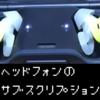 ヘッドフォンのサブスクリプション「ONZO」【モニター体験レビュー】