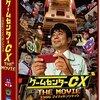 『ゲームセンターCX THE MOVIE 1986 マイティボンジャック 』を観たよ!