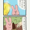 スキウサギ「黄色」