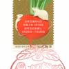 【風景印】音川郵便局(2020.1.6押印)