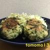 お肉なしでふわふわ『豆腐はんぺんハンバーグ』を作ってみた!