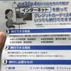 【nanaco最強伝説】自動車税を手数料なしでクレジット納税する方法