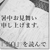 【 あひるの空 考察】暑中お見舞い申し上げます―井上雄彦先生の『空白』を読んで