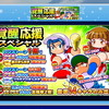 【ガチャ報告】サクスペ「覚醒応援スペシャル」
