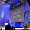 第53日本リハビリテーション医学学術集会