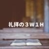 礼拝の3W1H