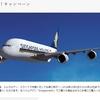 シンガポール航空『がんばろう関空!キャンペーン』で期間限定運賃販売中~抽選でプレエコにアップグレードあるかもだって~