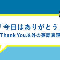 """""""今日はありがとう""""は英語で?様々な場面での""""ありがとう""""をご紹介!"""