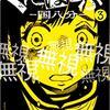 「くにはちぶ3巻」は漫画村・zip・rarでは読めないの?無料で読める方法は?(ネタバレ少しあり)