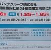即完売 第53回ソフトバンク無担保社債について。