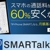基本料0円で電話番号が取得できるって知ってますか?