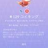 【日記】ポケモンGO!!!!