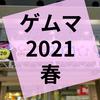 『ゲームマーケット2021春』参加レポート