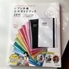 ジブン手帳公式ガイドブック2019