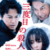 映画「三度目の殺人」公開初日レビュー!感想ネタバレ テーマが殺人サスペンス!?