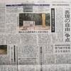 「表現の自由」争点 朝鮮人犠牲者追悼碑訴訟