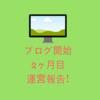 【運営報告】ブログ開始2ヶ月目 PV数・収益など!