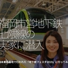 661食目「福岡市営地下鉄七隈線の実家に潜入」橋本車両基地で行われた[地下鉄フェスタ2019]に行ってみた