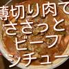 薄切り肉ならささっと簡単ビーフシチューができます!時短でも美味しいのでお薦めです!