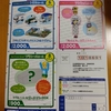 【20/09/01】アサヒ飲料トミカプラレールリカちゃんキャンペーン【バーコ*はがき】