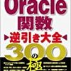 Oracle DB の NVL() と NVL2() の違い