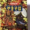 ペヤング 獄激辛カレー を食べてみた!