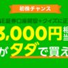 LINE証券の口座開設キャンペーンで合計約9000円獲得