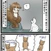 『ほら、ここにも猫』・第378話「スフィンクス」(Sphinx)
