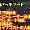 【ローグカンパニー】次回行われるパッチノートの内容が判明!ローグ.武器.ガジェット.パークの調整