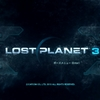 LOST PLANET 3をクリア