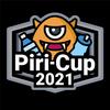 【訂正版】Piri-Cup2021受賞者発表🎉
