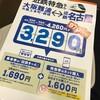 近鉄 名阪特急に安く乗る時の注意点と名阪ビジネス回数きっぷの発売について