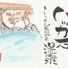 ハッカ石温泉(石打ユングパルスナ)