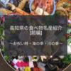 高知県の食べ物名産紹介 前編~お祝い時・海の幸・川の幸~