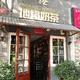 【2019年10月北京旅行記10】朝の胡同散歩。銭糧胡同から東四北大街の香港紅茶カフェまでのんびり歩いてみた