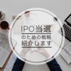 【初心者用】IPO当選のための戦略を紹介します