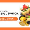 任天堂、「NintendoみまもりSwitch」をアップデート。ユーザー別のプレイ時間集計機能や今日だけアラームOFF機能を追加。