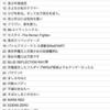 2021年春クールのアニメスタッフまとめ【監督、制作会社、監督の主な作品の一覧】