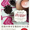 はじめてのHyugge(ヒュッゲ)/ ルイーザ・トムセン・ブリッツ