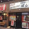 名古屋におけるTHEチャーシュー麺の店「ばら」