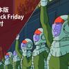 なんですか?これ?日本版 BlackFriday始まる、始まらんでええよ。