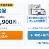 【必見】知らないと損!高すぎる日経新聞の購読料金を無料にする方法