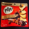 UHA味覚糖 POP!チョコポップコーン&さつまいもチップス!コンビニのファミマ限定のチョコ菓子
