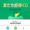 【競輪】WinTicket(ウインチケット)-無料で1000~50000円分のポイントが当たるキャンペーン